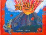 화산(JUMP INTO SCIENCE 9)