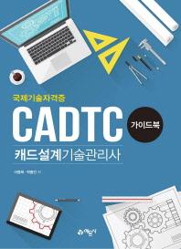 캐드설계기술관리사(CADTC) 가이드북