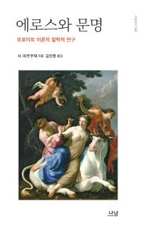 에로스와 문명 (나남신서 1065) 1쇄(2004년)