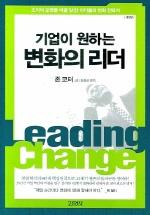 기업이 원하는 변화의 리더(개정판)(양장본 HardCover)