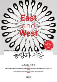 동양과 서양(양장본 HardCover)