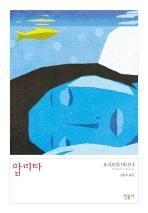 암리타 /새책 수준 ☞ 서고위치:gg 5