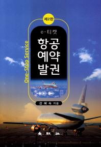 항공예약발권 ★