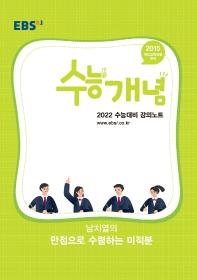 고등 남치열의 만점으로 수렴하는 미적분(2021)(2022 수능대비)(EBS 강의노트 수능개념)
