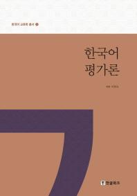 한국어 평가론(한국어 교육학 총서 1)