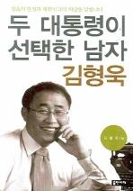 두 대통령이 선택한 남자 김형욱