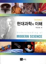 현대 과학의 이해(3판)
