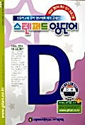 기탄스텐퍼드 영단어 D단계 3집
