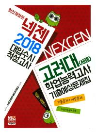 고려대(세종) 학업능력고사 기출예상문제집(2018)(넥젠)