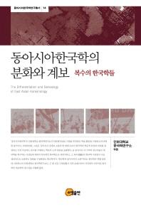 동아시아한국학의 분화와 계보