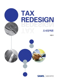 TAX REDESIGN(조세정책론)(2014)(양장본 HardCover)