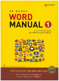 Word Manual. 1(숨마주니어)