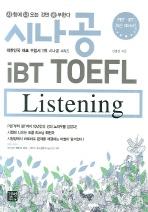 시나공 iBT TOEFL(MP3CD1장포함)(시나공 iBT TOEFL 시리즈)