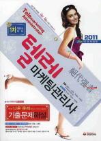 텔레마케팅관리사 기출문제해설(1차 객관식대비)(2011)(개정판)