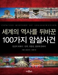 세계의 역사를 뒤바꾼 100가지 암살사건 (새책)?trim
