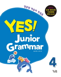Yes! Junior Grammar. 4