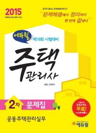 공동주택관리실무(주택관리사 2차 문제집)(2015)(에듀윌)