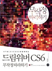 드림위버 CS6 무작정 따라하기(HTML5 CSS3와 함께하는)(CD1장포함)