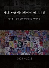 세계 만화애니메이션 역사사전. 1