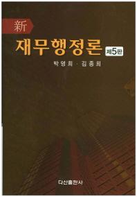 재무행정론(신)(5판)(양장본 HardCover)