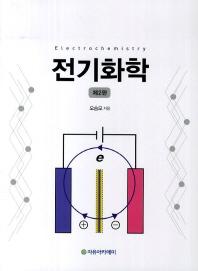 전기화학(2판)