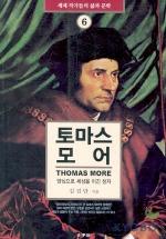 토마스 모어(세계작가들의 삶과 문학 6)