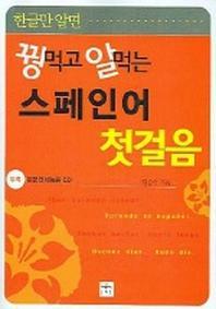 꿩먹고 알먹는 스페인어 첫걸음(한글만 알면)(CD-ROM1장포함)