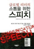 글로벌 리더의 소통을 위한 스피치(동영상강의CD1장포함)