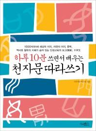 천자문 따라쓰기(하루 10분 쓰면서 배우는)