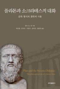 플라톤과 소크라테스적 대화
