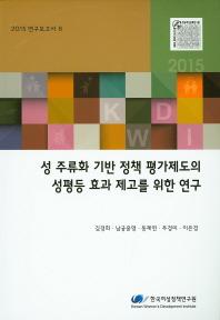 성 주류화 기반 정책 평가제도의 성평등 효과 제고를 위한 연구