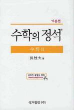 수학2(기본편)(2011)