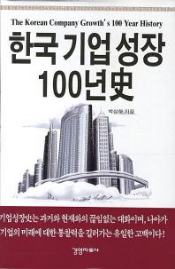 한국기업성장 100년사(양장본 HardCover)