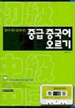 중급 중국어 오르기(CASSETTE TAPE 1개포함)