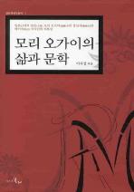 모리 오가이의 삶과 문학(일본학연구총서 1)(양장본 HardCover)