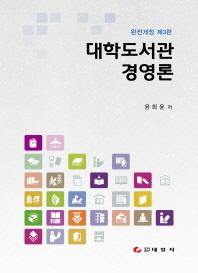대학도서관경영론(개정판 3판)(양장본 HardCover)