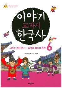 이야기 교과서 한국사. 6