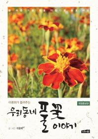 우리 동네 풀꽃 이야기(이광희가 들려주는)(개정증보판)