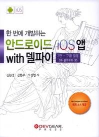 안드로이드 / iOS앱 with 델파이. 2편: 고급활용(한 번에 개발하는)
