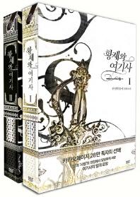 황제와 여기사 세트(1-2권) (전4권 초판한정 랩핑도서)