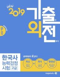 한국사능력검정시험 고급(2019)(기출외전)(7판)