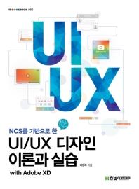 UI/UX 디자인 이론과 실습(NCS를 기반으로 한)(IT CookBook 265)