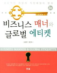 비즈니스 매너와 글로벌 에티켓(3판)