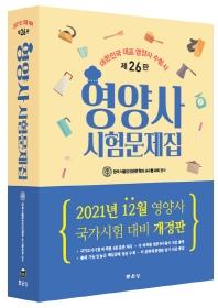 영양사 시험문제집(개정판 26판)(전4권)