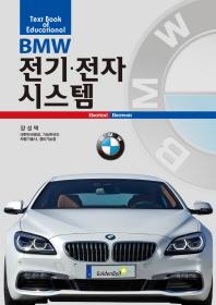 BMW 전기 전자시스템