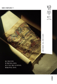 탈무드(더클래식 세계문학컬렉션 111)