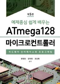 ATmega128 마이크로컨트롤러(예제중심 쉽게 배우는)(5판)