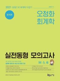 오정화 회계학 실전동형 모의고사 문제편+해설편 세트(2021)(5판)(전2권)