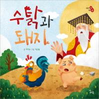 수탉과 돼지(이야기 속 지혜 쏙)(양장본 HardCover)