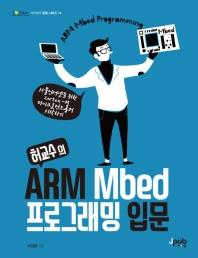 허교수의 ARM Mbed 프로그래밍 입문(제이펍의 로봇시리즈 14)